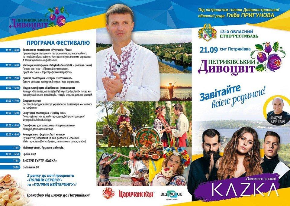 Каменчан зовут на фестиваль «Петриківський дивоцвіт», фото-1