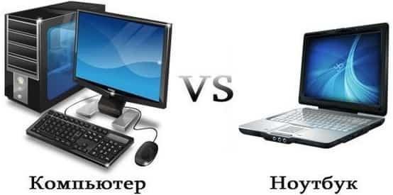 Ноутбук или компьютер – что выбрать, фото-1
