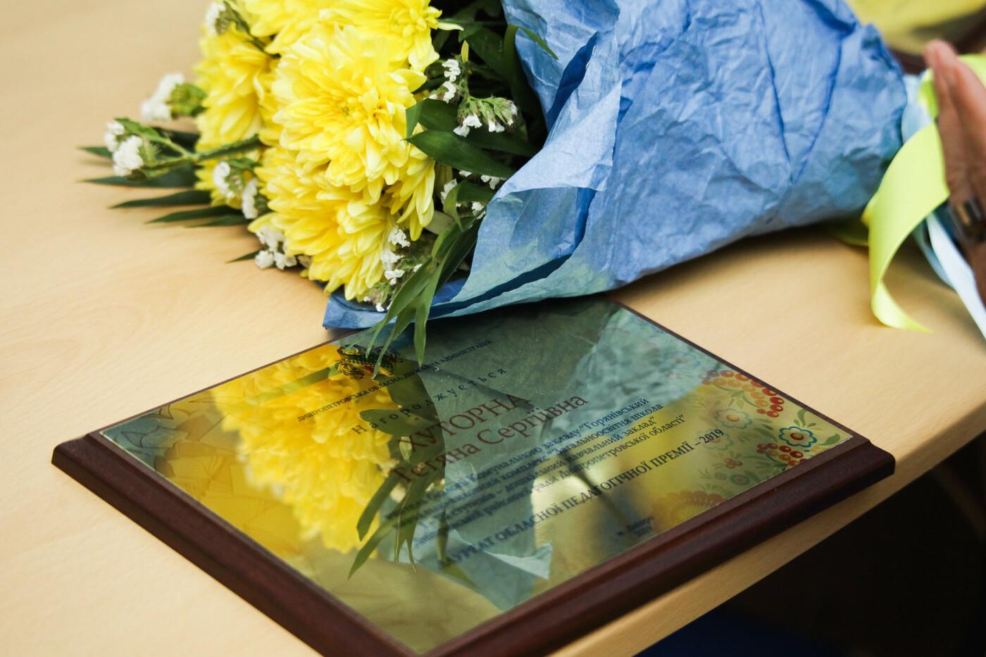 Учитель из Каменского получил областную премию, фото-2