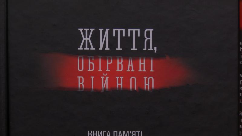 Книга памяти погибших каменчан победила на фестивале, фото-1