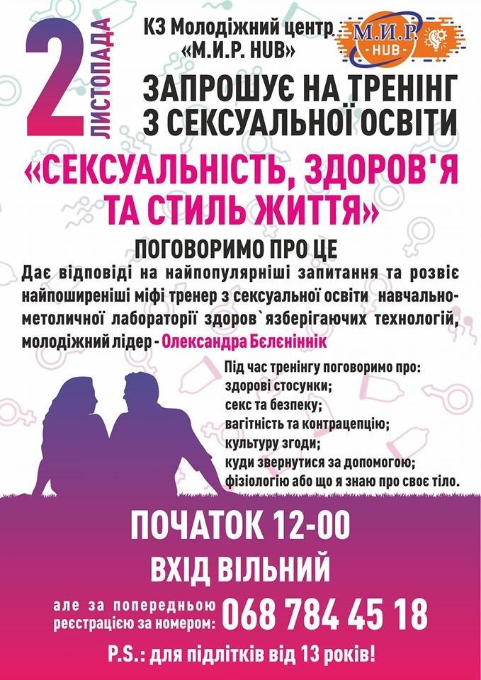 «Сексуальность, здоровье и стиль жизни»: каменчан приглашают на тренинг, фото-1