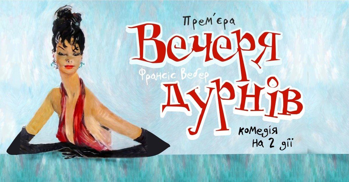 Театр Каменского готовит зрителям «Ужин дураков», фото-1