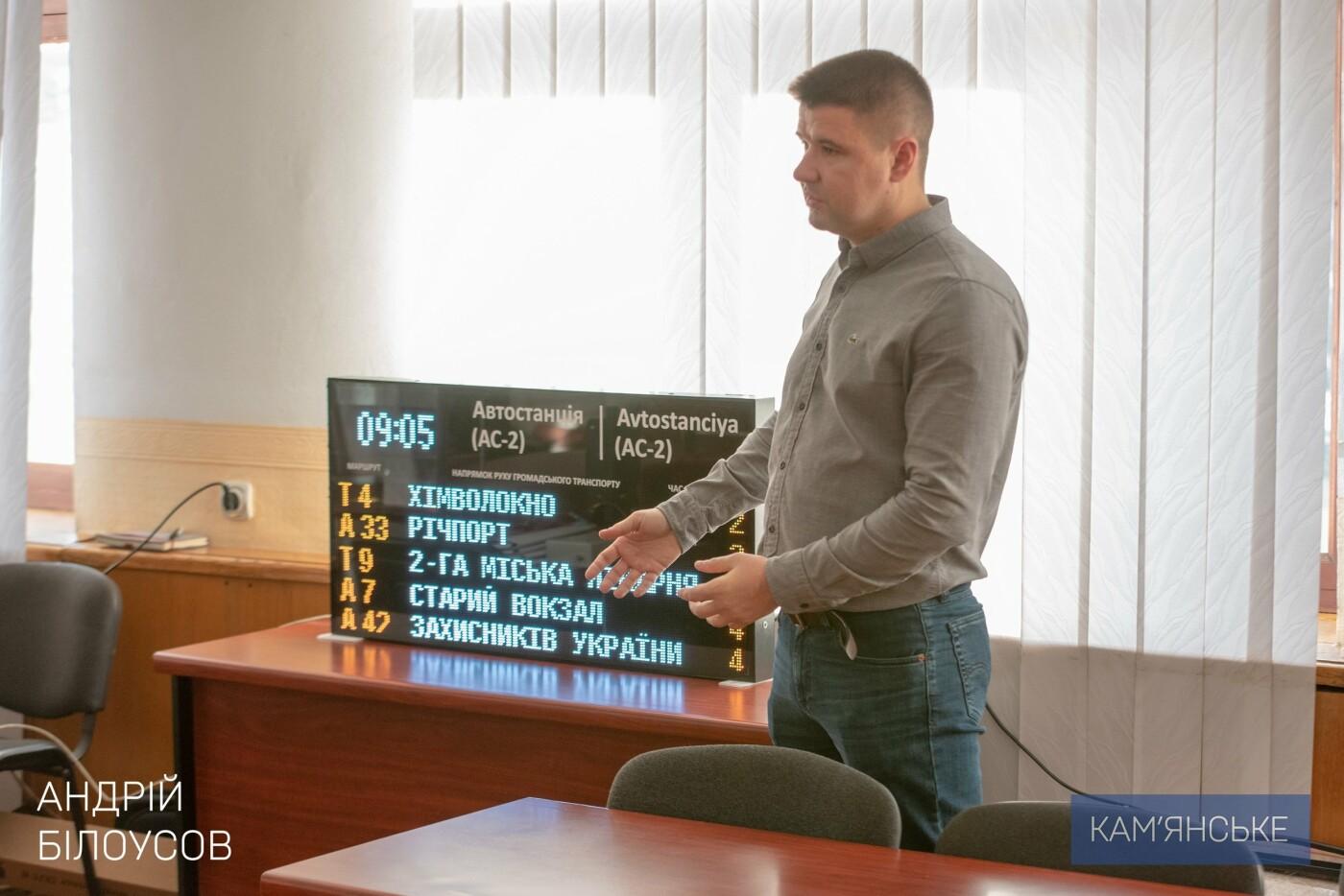 Общественный транспорт Каменского перевели на GPS-трекеры «Дозор-сити», фото-4