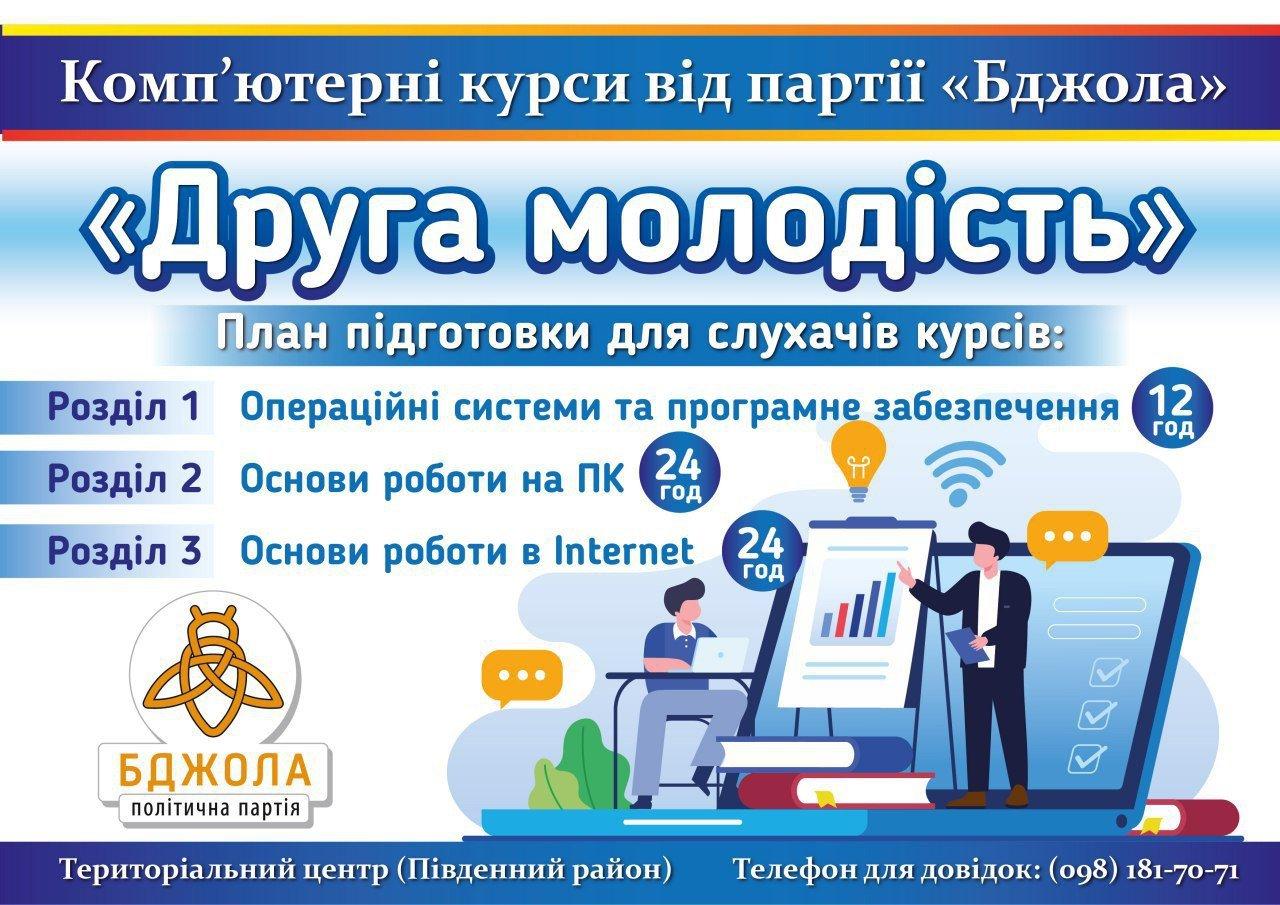 «Вторая молодость»: каменчан старшего возраста приглашают бесплатно освоить компьютер, фото-1
