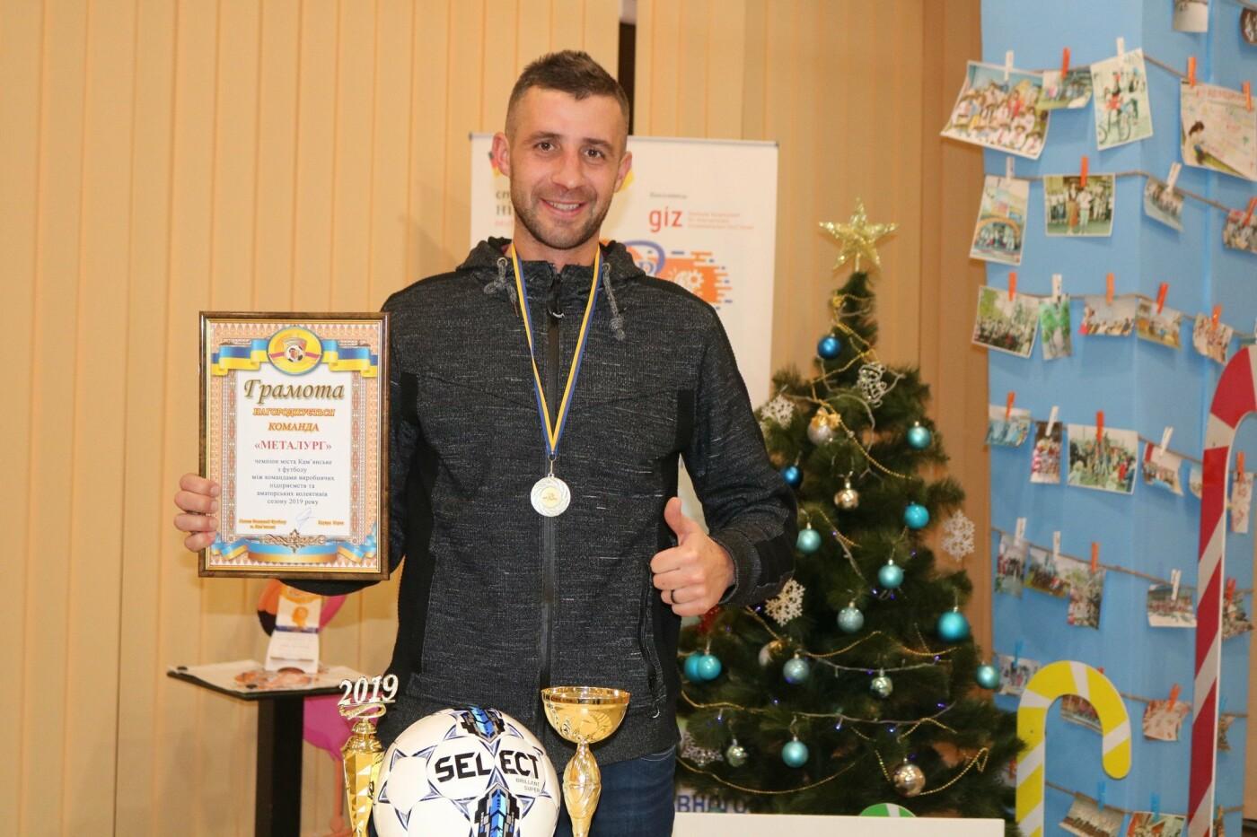Федерация футбола Каменского наградила призеров чемпионата города, фото-11