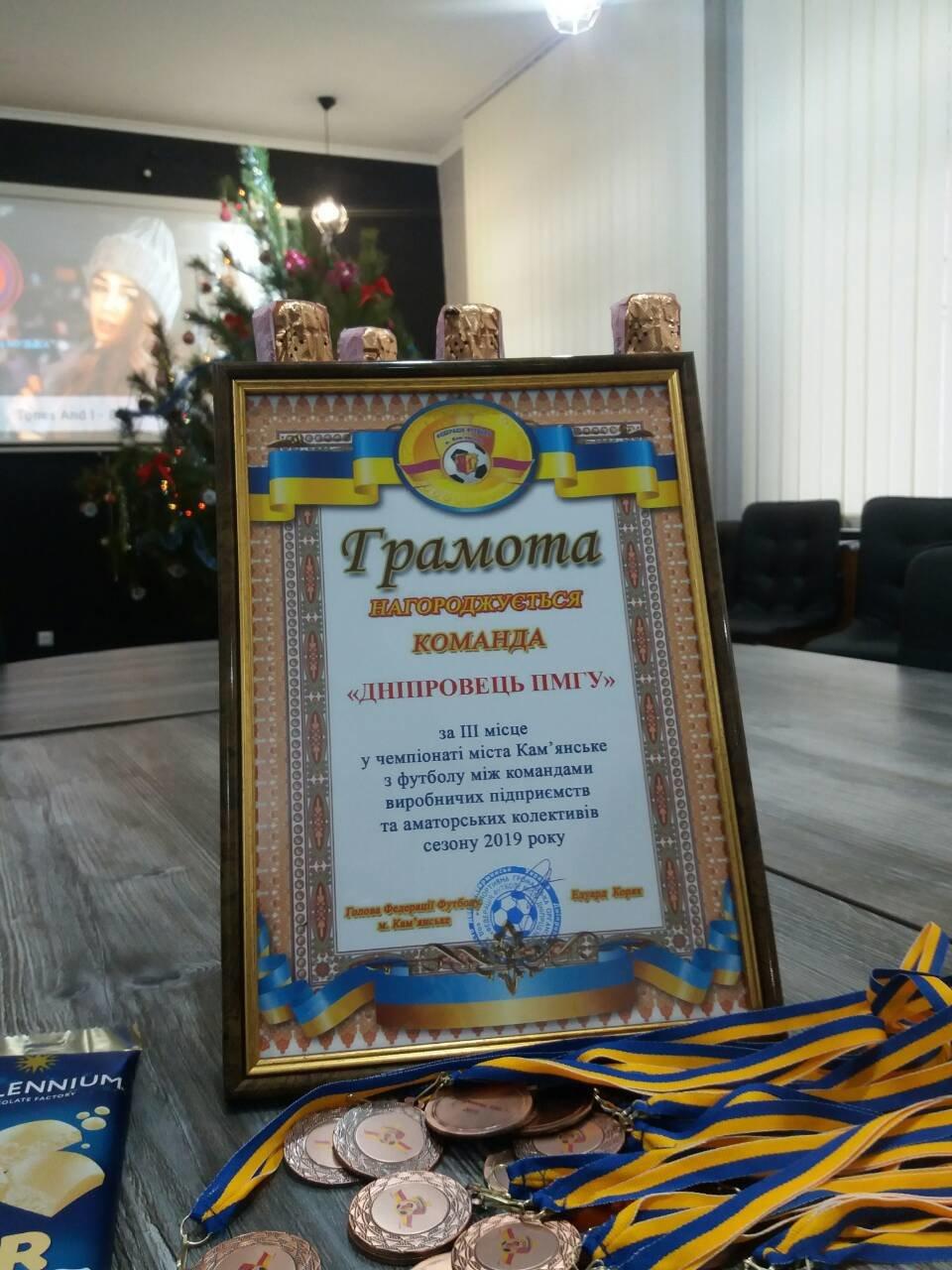 Федерация футбола Каменского наградила призеров чемпионата города, фото-1