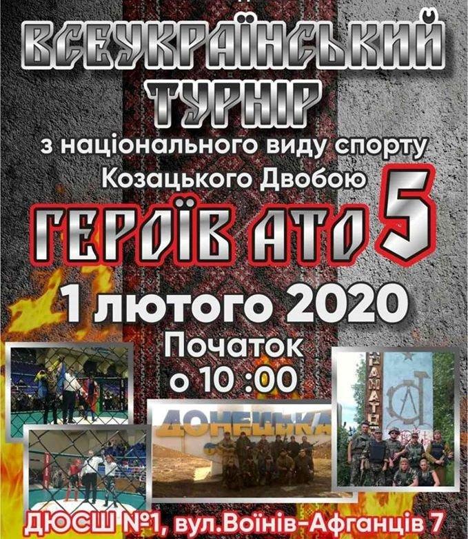 В Каменском пройдет Всеукраинский турнир по казацкому двобою, фото-1