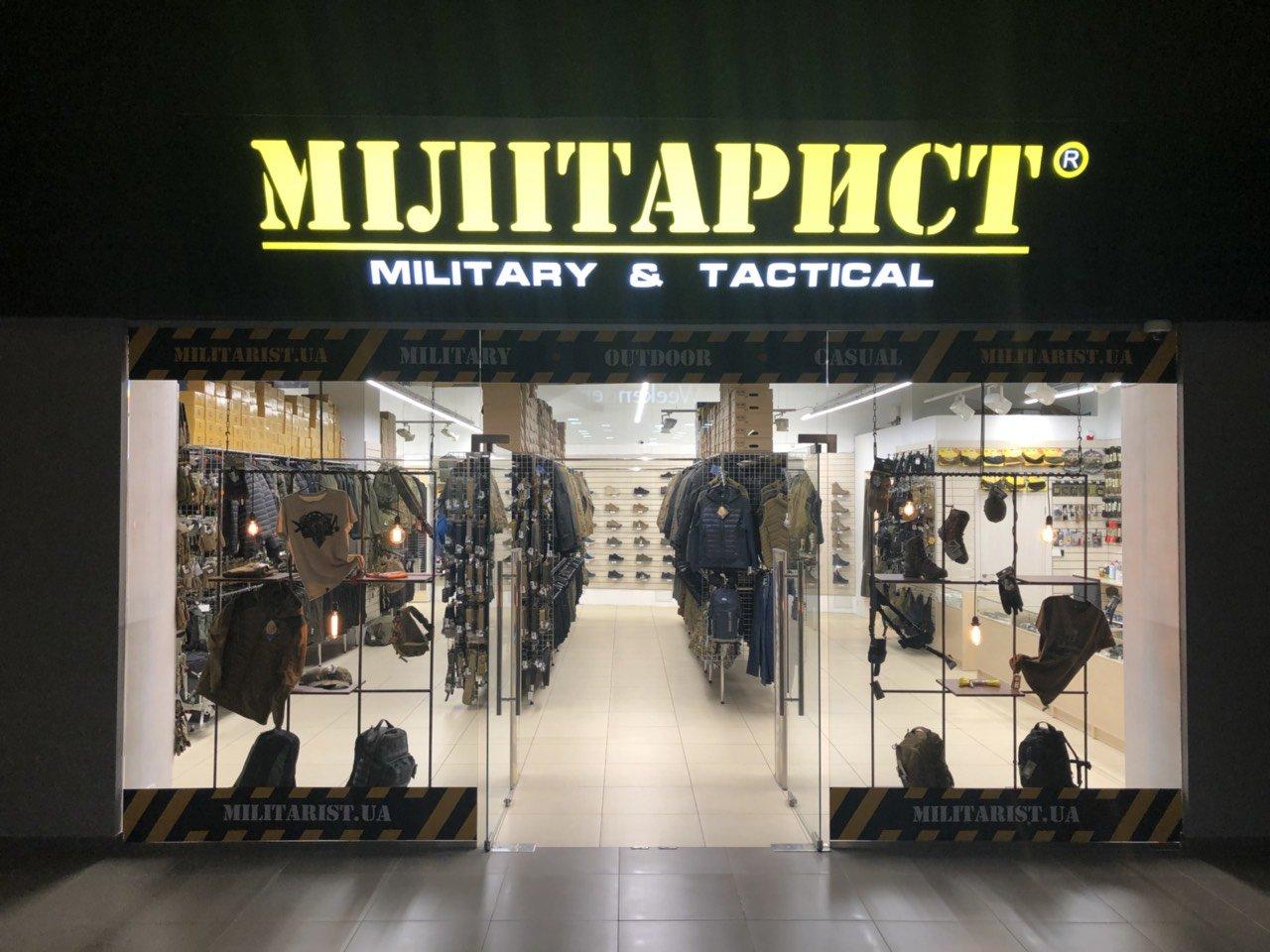 Что можно найти в магазинах с военными аксессуарами?, фото-1