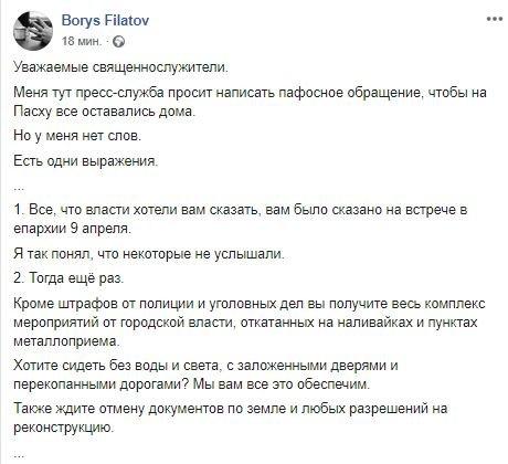 Мэр Днепра Филатов пригрозил отключить церквям воду и свет, фото-1
