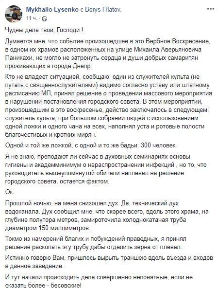 """""""Замироточила труба"""": в Днепре перерыли вход в храм, фото-3"""