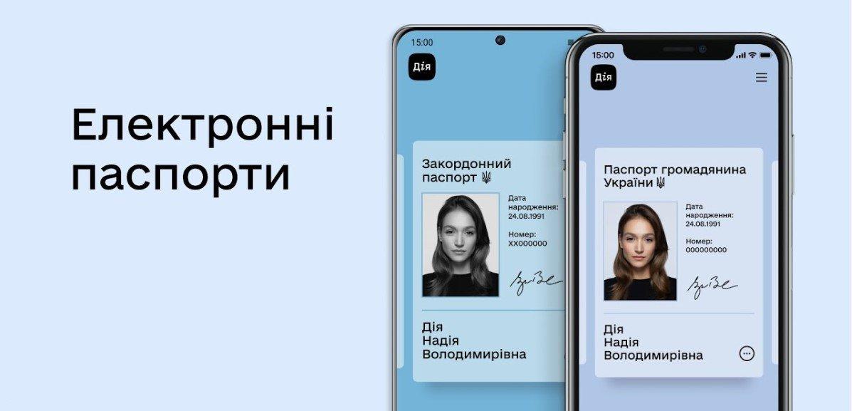 В Украине презентовали электронный паспорт, фото-1