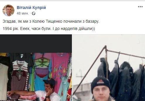 Куприй нашел общее с нардепом Тищенко и вспомнил рынок, фото-3