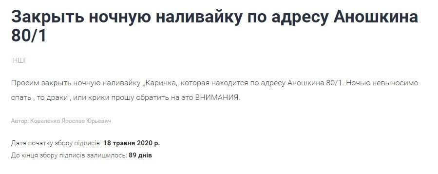 """В Каменском просят закрыть """"Каринку"""", фото-1"""