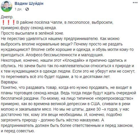 На Днепропетровщине вывалили фуру секонд-хенда , фото-1