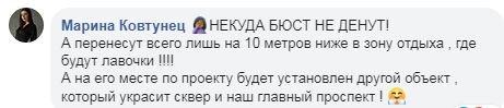 В Каменском перенесут бюст Брежнева, фото-2