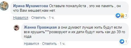 В Каменском перенесут бюст Брежнева, фото-1