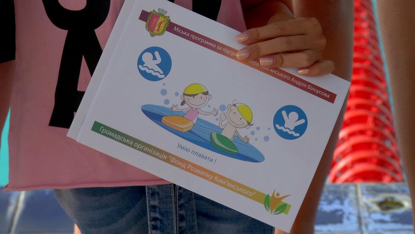 Фонд розвитку Кам'янського підтримав «Міський центр фізичної культури і спорту інвалідів «Інваспорт», фото-2