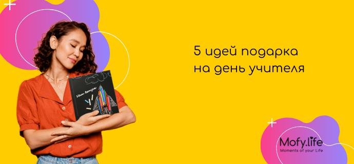 Что подарить на День учителя? 5 лучших идей от Mofy.life, фото-1