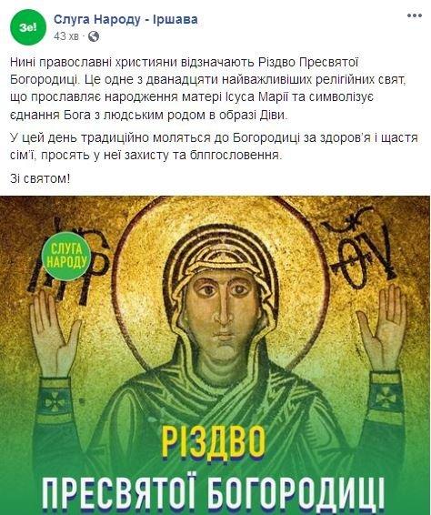 Партия Зеленского повесила логотип партии на икону Богородицы, фото-1