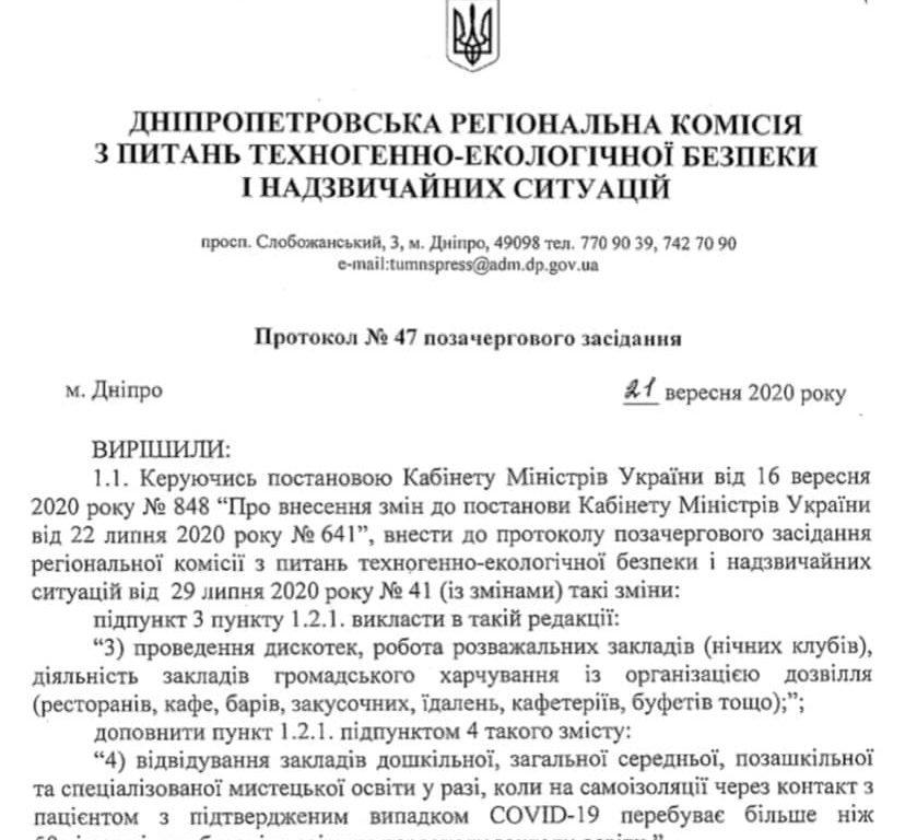 В Днепропетровской области запретили работу ресторанов, фото-1