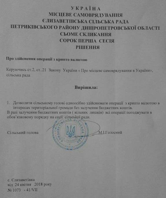 Криптовалютные сказки Максима Голосного  , фото-3