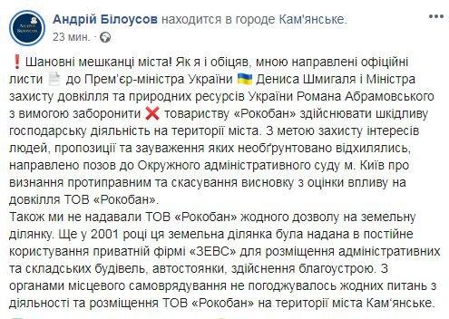 Каменской городской совет подал в суд на «Рокобан», фото-1