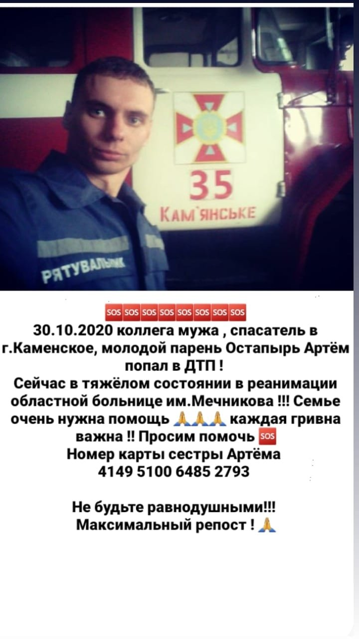 Спасатель из Каменского попал в ДТП: нужна помощь, фото-1