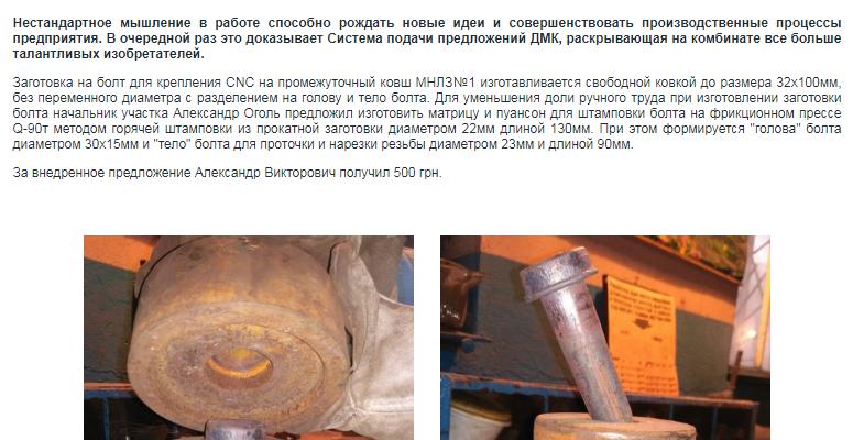 В Каменском на ДМК Александр Викторович получил 500 гривен, фото-1