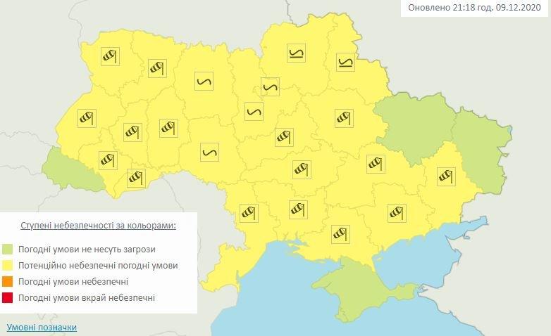 В Каменском и области объявлен желтый уровень опасности, фото-1