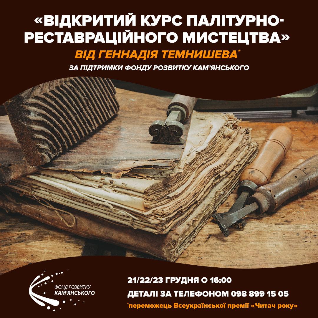 Кам'янчан запрошують на курси палітурно-реставраційного мистецтва, фото-2