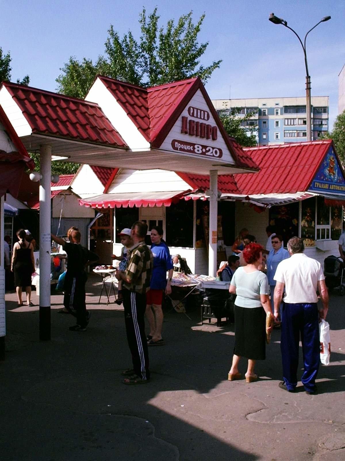 Днепродзержинск 2004 год