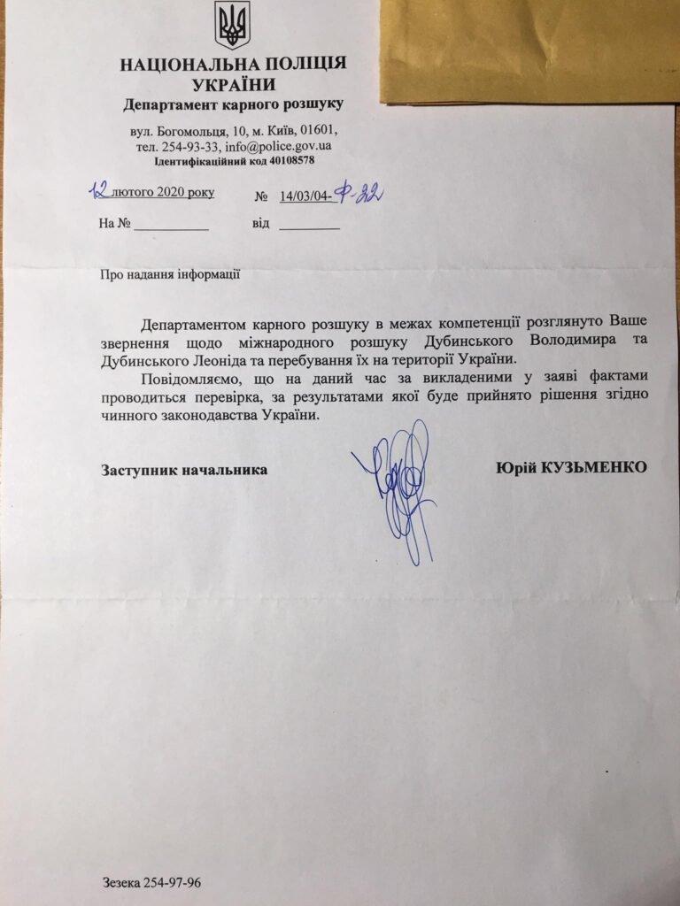 Дело Дубинских или как украинское правосудие «своих» не выдает, фото-4