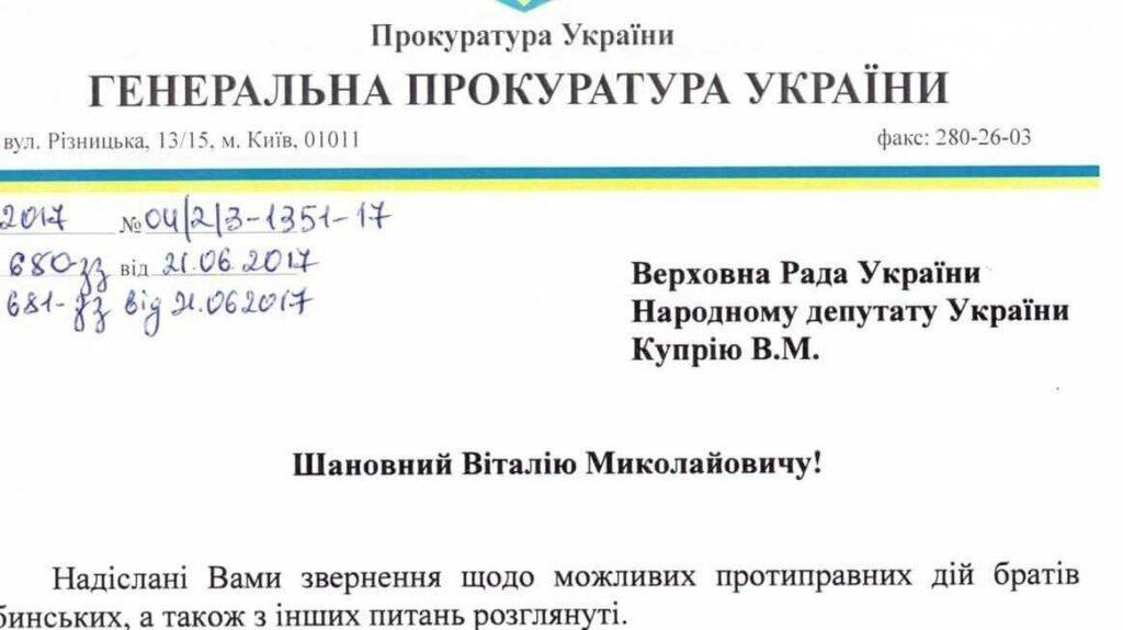 Дело Дубинских или как украинское правосудие «своих» не выдает, фото-3