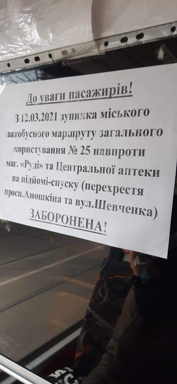 В Каменском на маршрутке №25 отменили остановку, фото-1