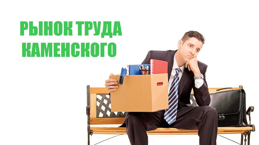 Самые востребованные профессии Каменского – что происходит на рынке труда?, фото-1