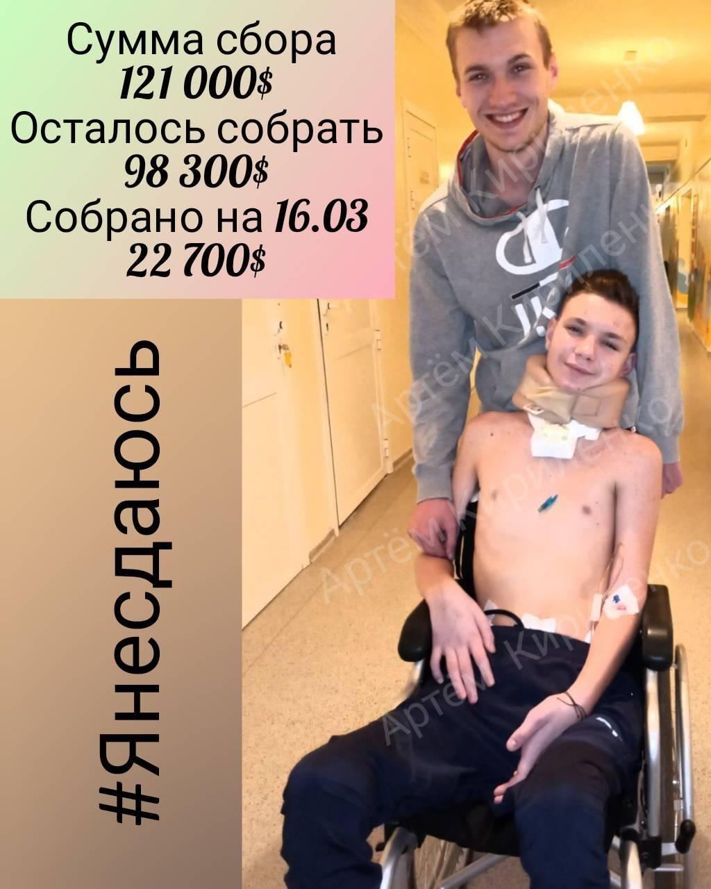Кириленко Артем