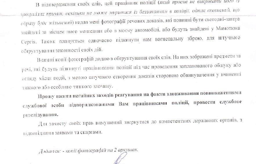 Полиция Днепра крышует наркотрафик?