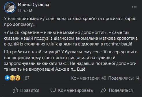 В Киеве женщина истекала кровью, а врачи отказали ей в помощи, фото-1