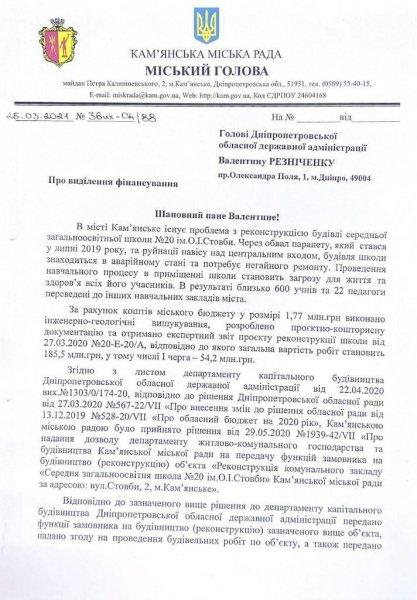 Аварийная школа и коррупционные связи. Как власть Днепропетровской области создает напряжение в регионе , фото-1