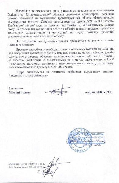 Аварийная школа и коррупционные связи. Как власть Днепропетровской области создает напряжение в регионе , фото-2
