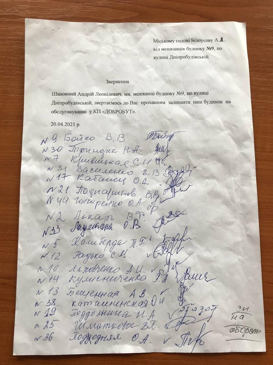 Жители Днепростроя пресекли навязчивые попытки компании «Лидер Комфорт» обслуживать их дома, фото-2