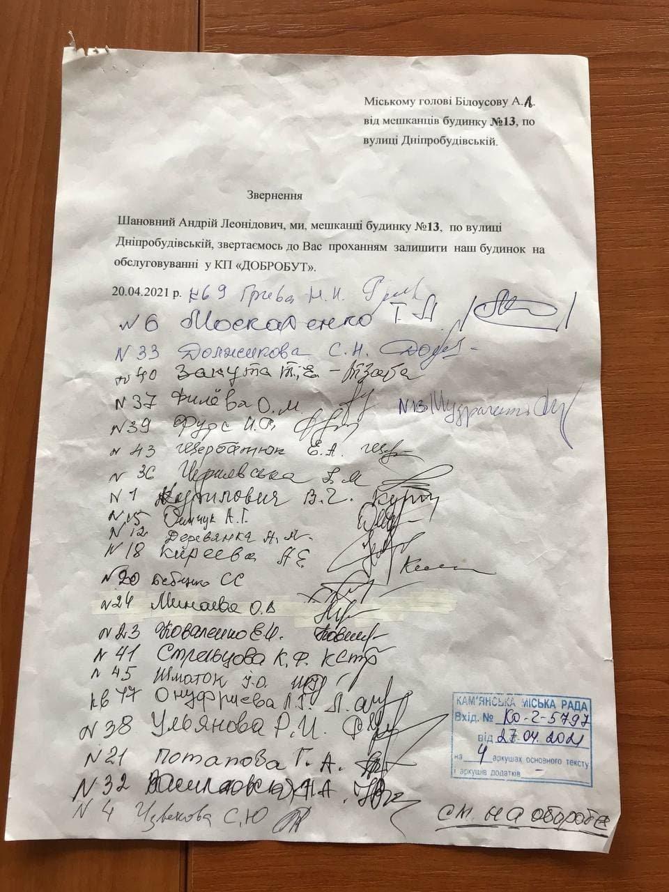 Жители Днепростроя пресекли навязчивые попытки компании «Лидер Комфорт» обслуживать их дома, фото-4