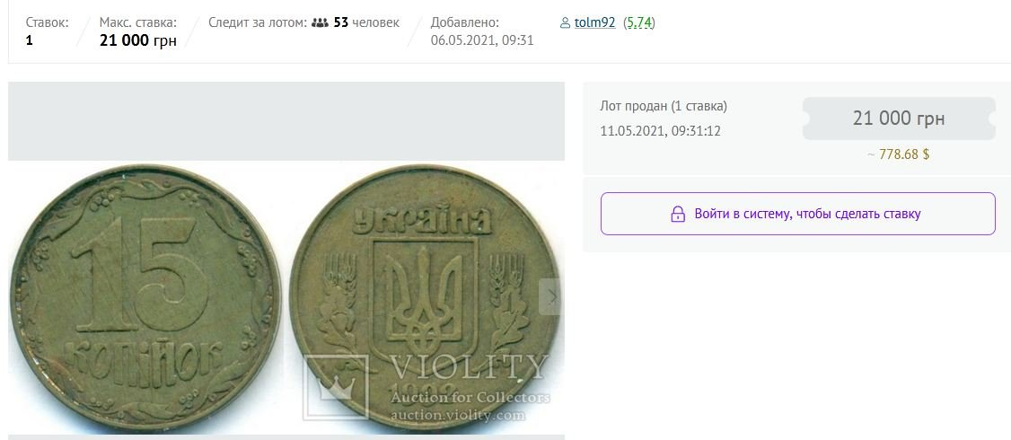 Продать редкие монеты в Украине