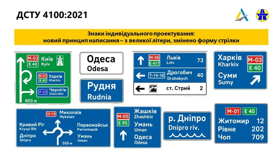 В Украине будут действовать новые дорожные знаки, фото-2