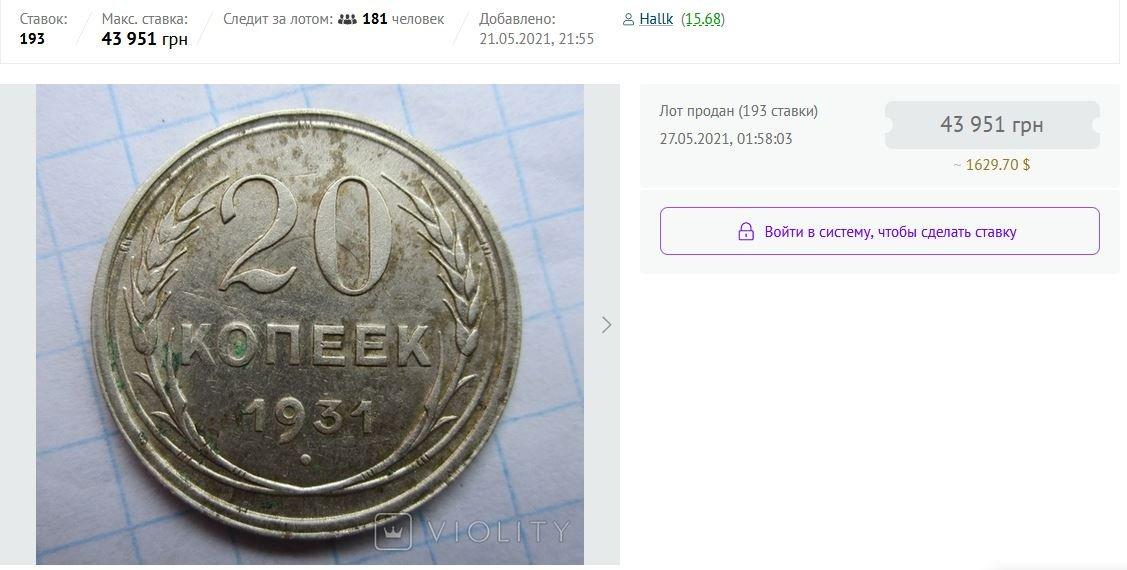 Продать монеты из СССР