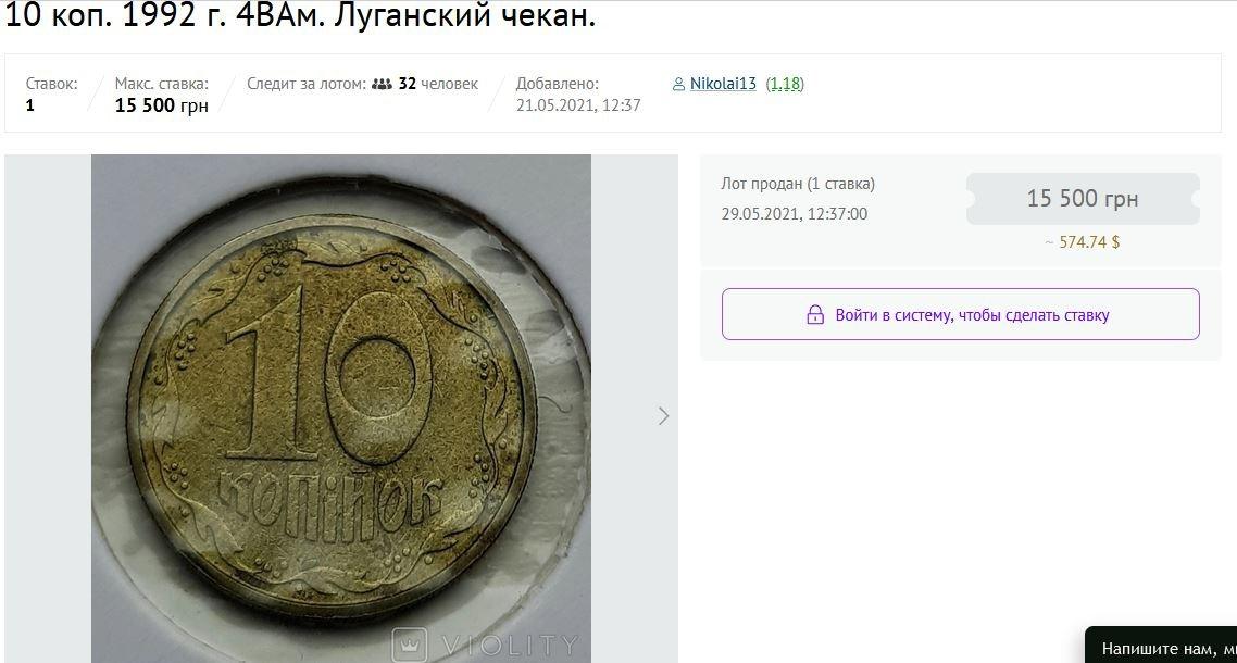 В Украине 10 копеек продали за тысячи гривен