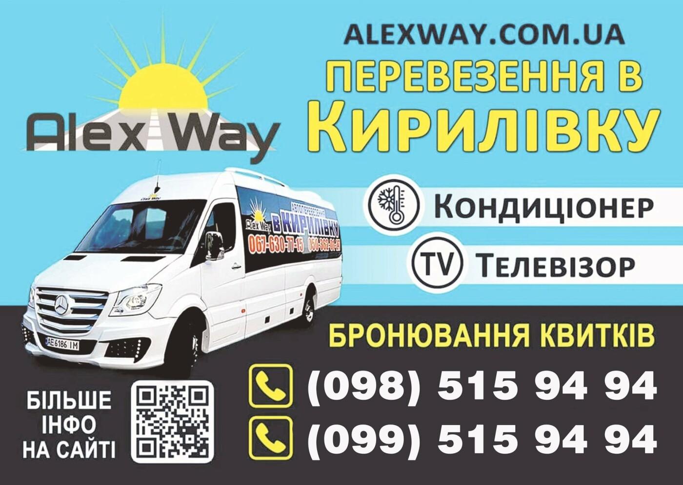Маршрутка из Каменского в Кирилловку: как добраться и стоимость проезда, фото-2