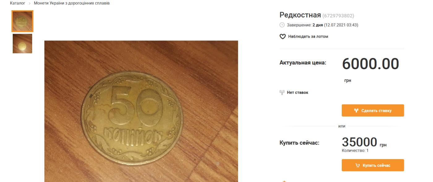 редкие монеты, crafter.ua