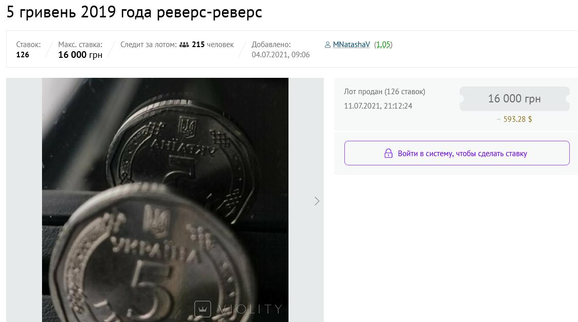 Редкие монеты Украина, violity.com