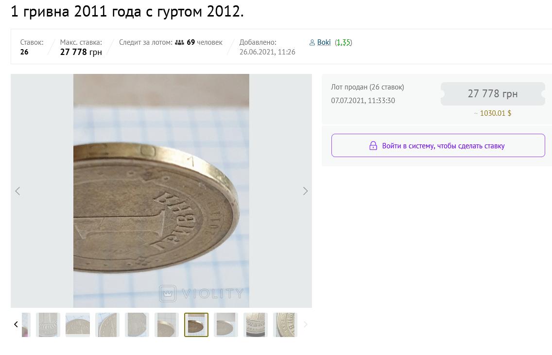 Редкая монета в Украине, violity.com